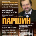 Органист Алексей Паршин выступит на сцене Московской консерватории