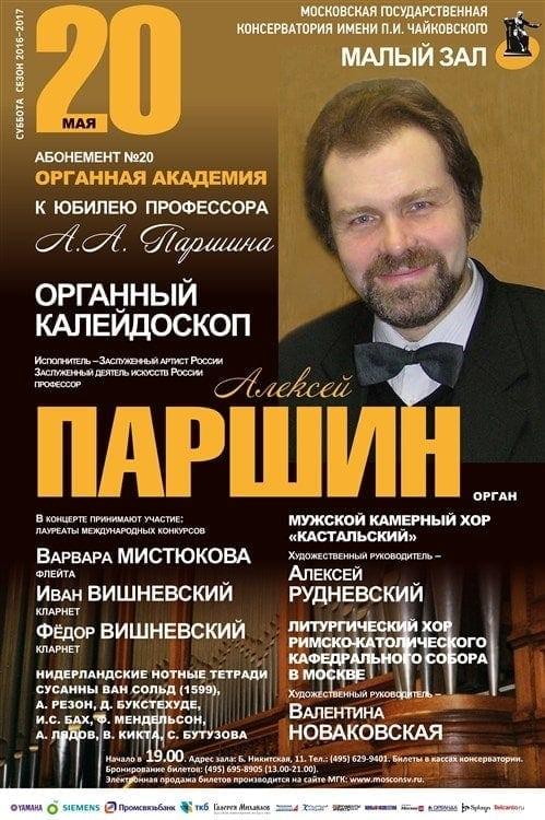Алексей Паршин. МЗК, 20.05.2017