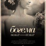 Пермская опера выберет 50 лучших афиш, созданных зрителями к премьере «Богемы»