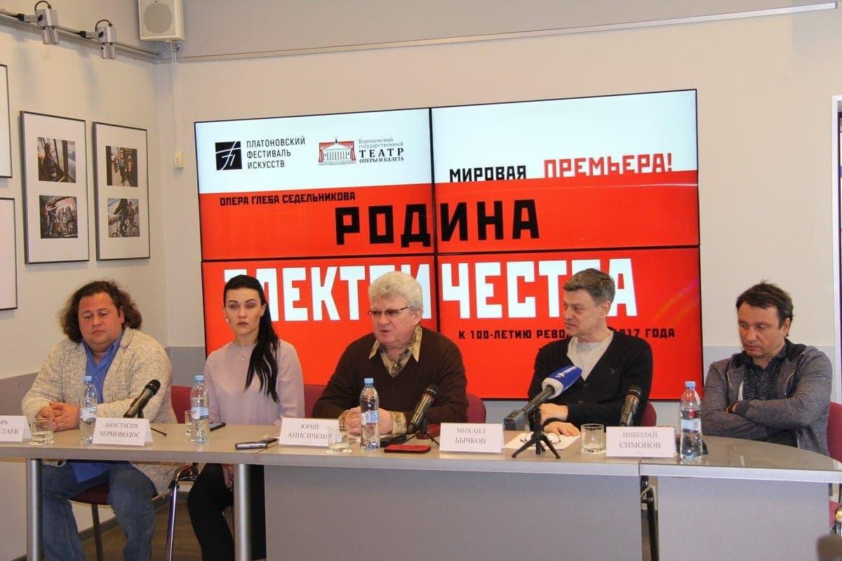 В Воронеже готова к показу мировая премьера оперы «Родина электричества»