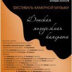 Фестиваль камерной музыки в Ростове