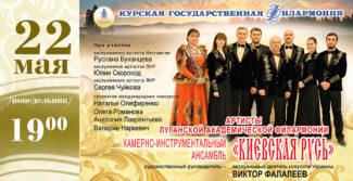 Камерно-инструментальный ансамбль «Киевская Русь»
