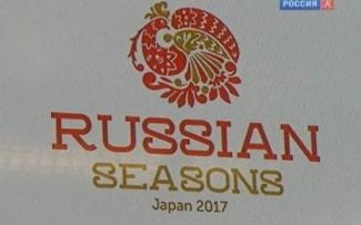 """В Москве рассказали о """"Русских сезонах"""" в Японии"""