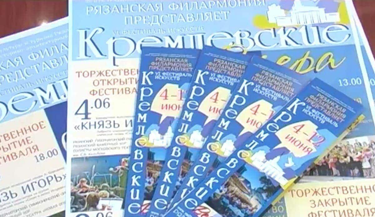 «Кремлёвские вечера» в Рязани