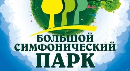 """Музыкальный фестиваль под открытым небом """"Симфопарк"""" состоится в Омске"""