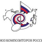 Союз композиторов объявил Открытый конкурс музыковедческих работ