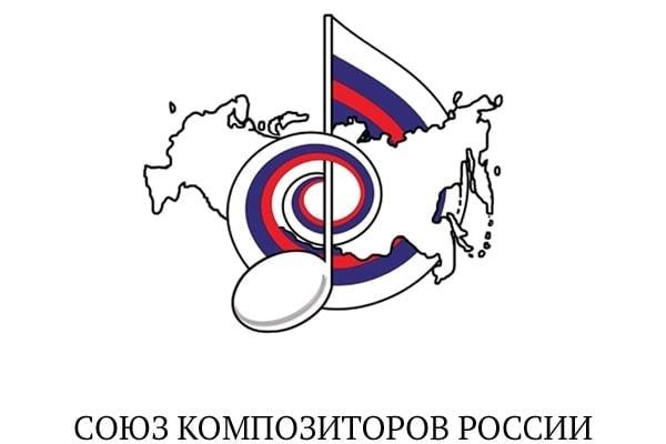 Союз композиторов России