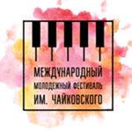 Новый фестиваль соберет звездную молодежь и мэтров классической музыки