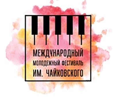 Международный молодежный фестиваль имени П. И. Чайковского