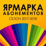 Тольяттинская филармония объявила Летнюю ярмарку абонементов.