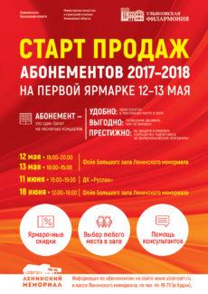 Стартуют продажи абонементов Ульяновской филармонии