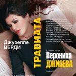 Вероника Джиоева споет 22 мая 2017 Виолетту в «Травиате»
