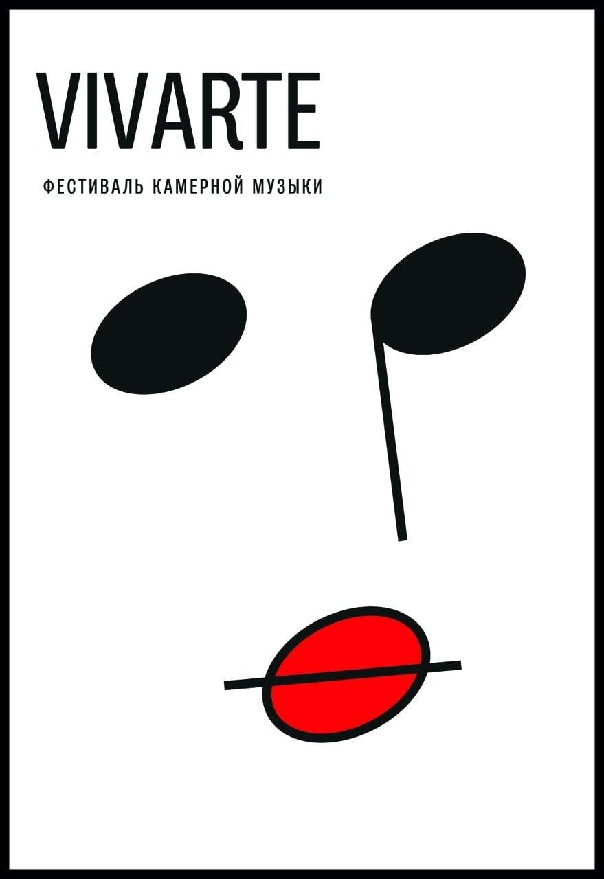 Фестиваль камерной музыки Vivarte откроется в Третьяковке