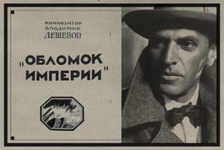 """Немой фильм """"Обломок империи"""" показали в Мариинке в сопровождении оркестра"""