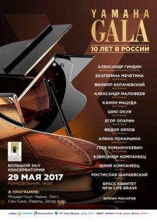 Yamaha Gala в БЗК
