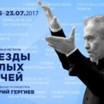 Объявлена программа юбилейного XXV Международного музыкального фестиваля «Звезды белых ночей»