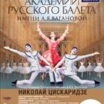21.06.2017. Вечер Академии русского балета им. Вагановой