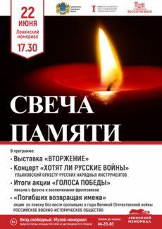 Акция «Свеча памяти», посвященная76-летию начала Великой Отечественной войны