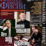 Цикл концертов «Навстречу юбилею ФИСИИ «Ломаем стереотипы!»