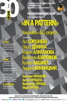 """30.06.2017. """"In a Pattern"""""""