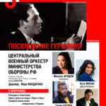 «Гершвин-гала» в Большом зале Московской консерватории