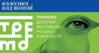 """В Тольятти с 25 по 27 июня состоится X фестиваль музыки и искусств """"Тремоло"""""""