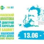 В Клину пройдет III Международный музыкальный фестиваль П. И. Чайковского