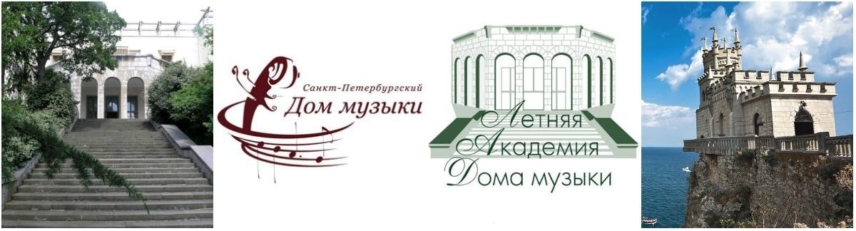Летняя академия Санкт-Петербургского Дома музыки