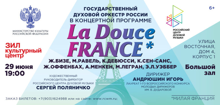 29.06.2017. «La Douce France»