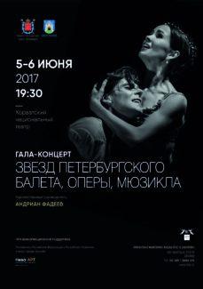 5.06.2017. Звезды петербургского балета выступят в Загребе