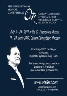 В Петербурге пройдёт Международный фестиваль-конкурс вокалистов имени Г. Отса