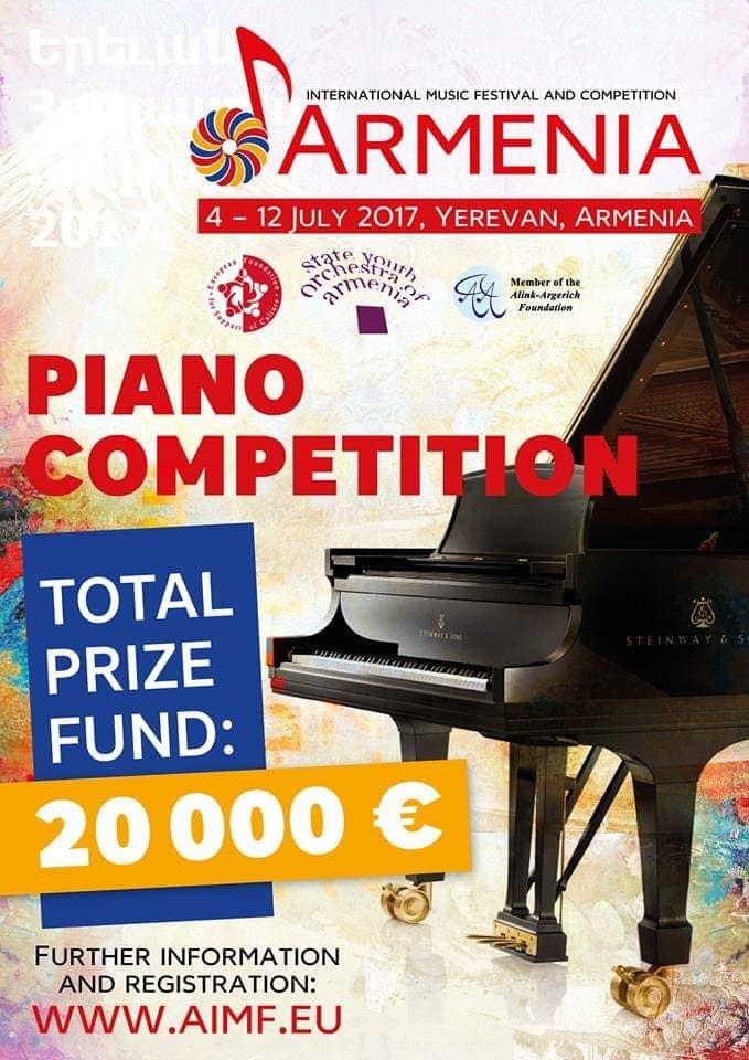 Международный музыкальный фестиваль-конкурс «Армения»