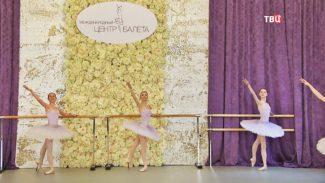 В Москве открылся Международный центр балета.