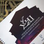 В Большом театре стартует XIII Международный конкурс артистов балета и хореографов