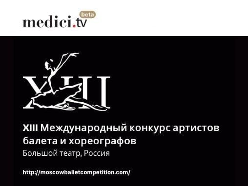 Международный конкурс артистов балета и хореографов