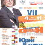 В Самаре открыта Музыкальная детская академия