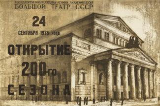Самых активных участников проекта организаторы обещают наградить билетами на спектакли Большого театра. Проект «Открой историю Большого»
