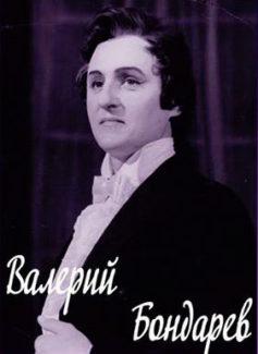 Валерий Бондарев