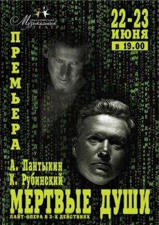 Премьера лайт-оперы «Мертвые души» в Красноярском музыкальном театре