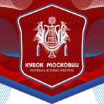 """Фестиваль духовых оркестров """"Кубок Московии"""""""