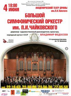 В Липецке с аншлагом выступил Большой симфонический оркестр имени Чайковского