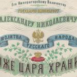 Госдума рассмотрит законопроект о новом гимне России
