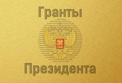 Гранты Президента