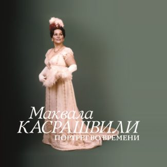 """Обложка книги """"Маквала Касрашвили: портрет во времени"""""""