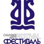 Фестиваль камерного искусства в Костомукше