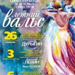 """Фестиваль """"Летний вальс"""" пройдёт в МГК"""