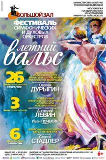 """26 июня 2017 в Большом зале Московской консерватории стартует фестиваль симфонических и духовых оркестров """"Летний вальс"""""""
