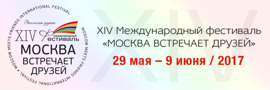 """В столице завершился фестиваль """"Москва встречает друзей"""""""