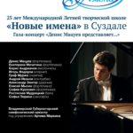Денис Мацуев даст концерт под открытым небом в Суздальском кремле