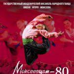 Свое мастерство казанским зрителям и гостям представит Государственный академический ансамбль народного танца имени Игоря Моисеева